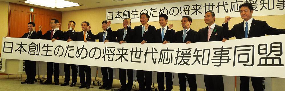 日本創生のための将来世代応援知事同盟