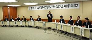 日本創生のための将来世代応援知事同盟立ち上げ式